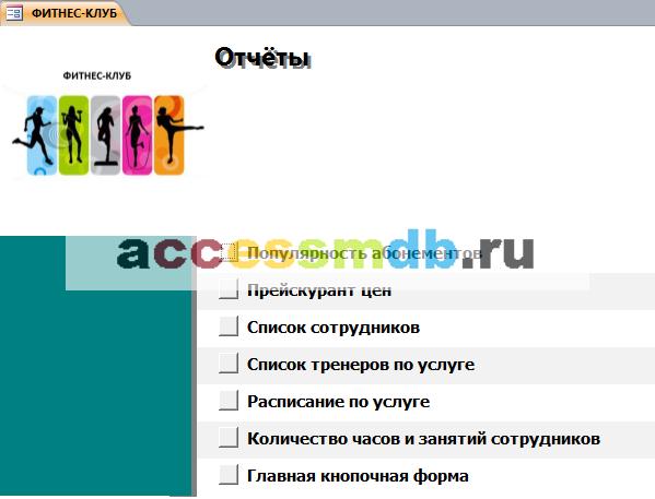 Страница «Отчёты» главной кнопочной формы готовой базы данных «Фитнес-клуб».