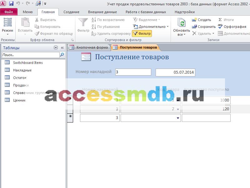 Форма «Поступление товаров». Готовая база данных access.