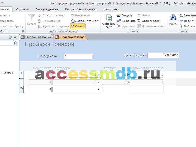 Форма «Продажа товаров». Готовая база данных access.