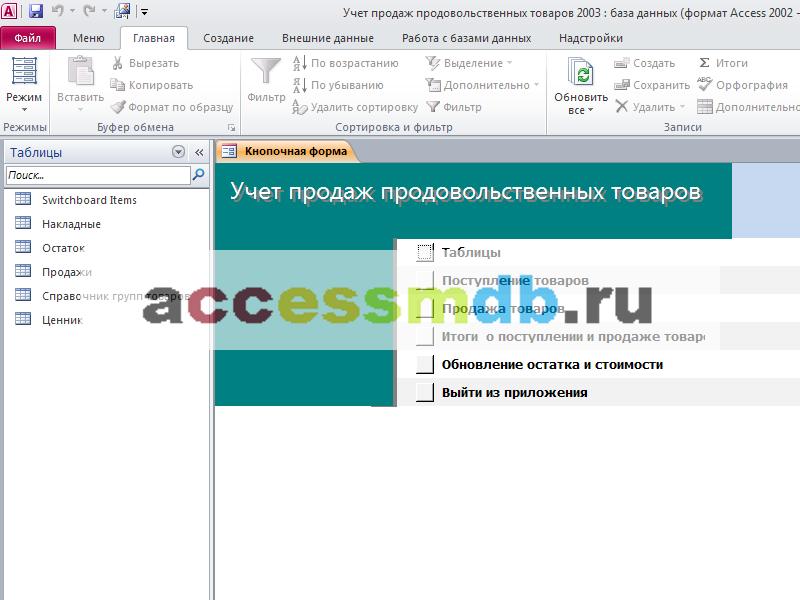 Access. Главная кнопочная форма готовой базы данных «Учет продаж продовольственных товаров»