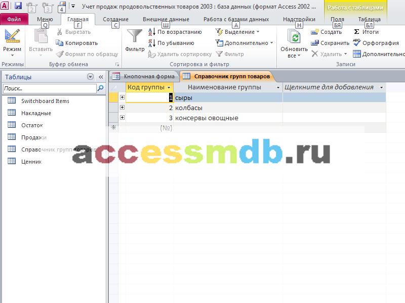 Таблица «Справочник групп товаров». Готовая база данных access.