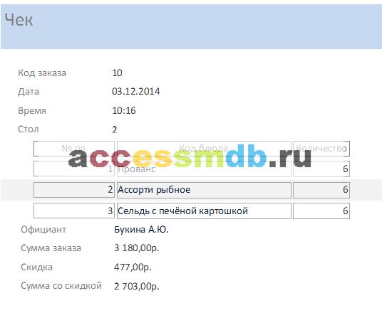 Скачать базу данных access Ресторан. Отчёт «Чек»