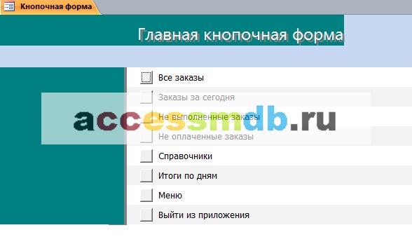 "Главная кнопочная форма готовой базы данных access ""Ресторан"""