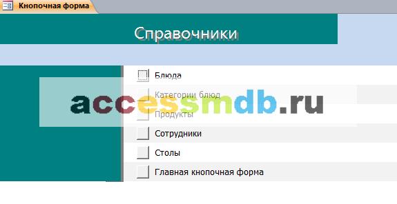 Скачать пример базы данных access Ресторан. Страница кнопочной формы «Справочники»