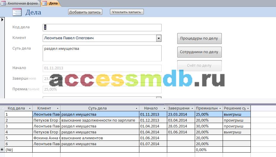Скачать базу данных access Адвокатская контора. Форма «Дела»