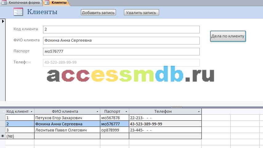 Скачать базу данных access Адвокатская контора. Форма «Клиенты»