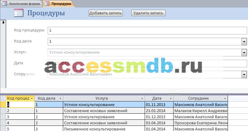 Скачать пример базы данных access Адвокатская контора. Форма «Процедуры»