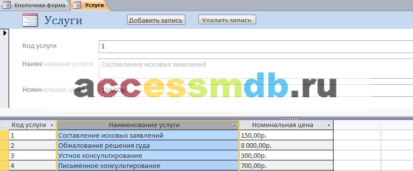 Пример базы данных access Адвокатская контора. Форма «Услуги»