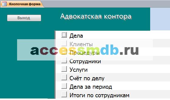 Главная кнопочная форма готовой базы данных «Адвокатская контора»
