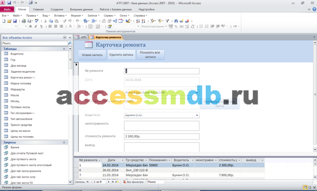 Форма Карточка ремонта готовой базы данных АТП access. Диплом access.