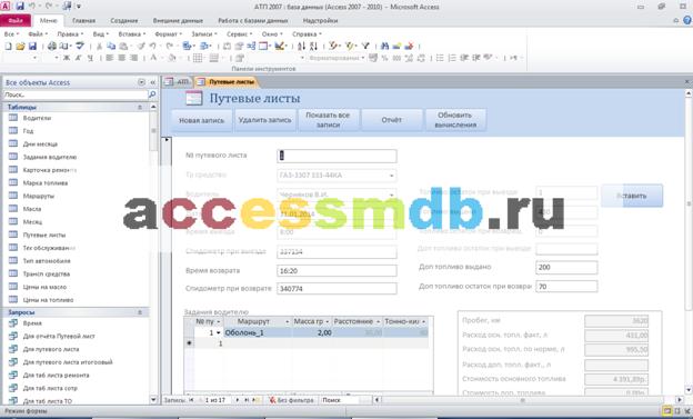 Форма Путевые листы готовой базы данных АТП access. Диплом access.