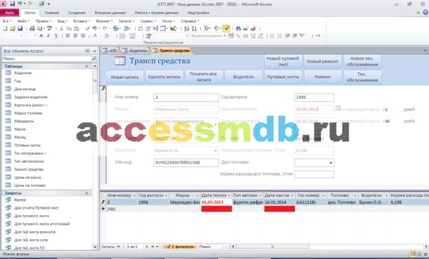 Форма Транспортные средства готовой базы данных АТП access. Диплом access.