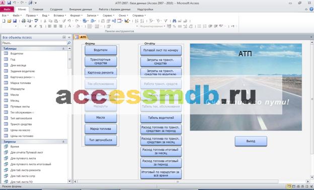 Главная форма готовой базы данных АТП access. Диплом access.