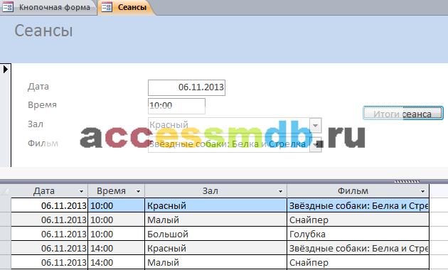 Форма Сеансы кинотеатра. Пример базы данных в access.