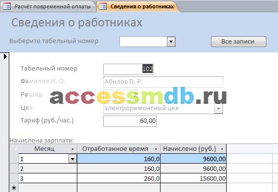 Форма Сведения о работниках в базе данных Расчёт повременной оплаты.