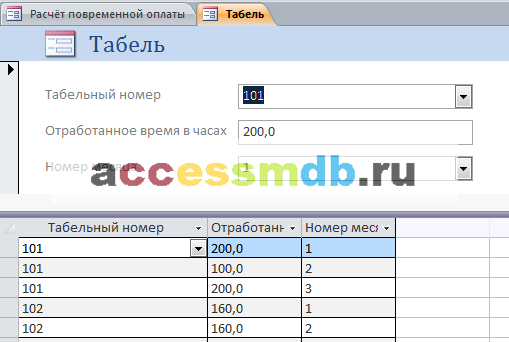 Табель отработанного времени в access.