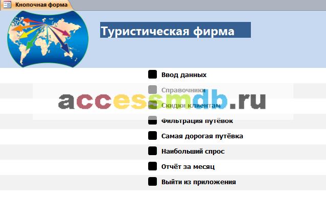 Главная кнопочная форма готовой базы данных «Туристическая фирма»